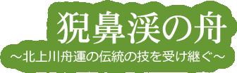 猊鼻渓の舟~北上川舟運の伝統の技を受け継ぐ~