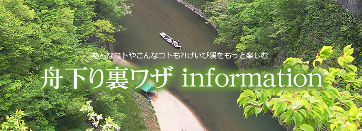 舟下り裏ワザ information