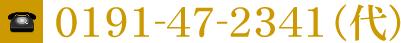 0191-47-2341(代)