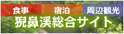 食事 宿泊 周辺観光 猊鼻渓総合サイト