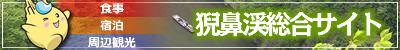 猊鼻渓総合サイト