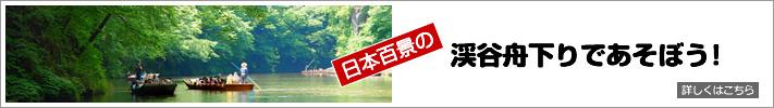 日本百景の渓谷舟下りであそぼう!