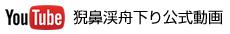猊鼻渓舟下り公式動画
