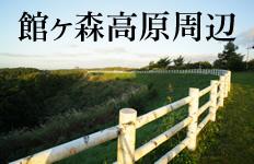 舘ヶ森高原周辺