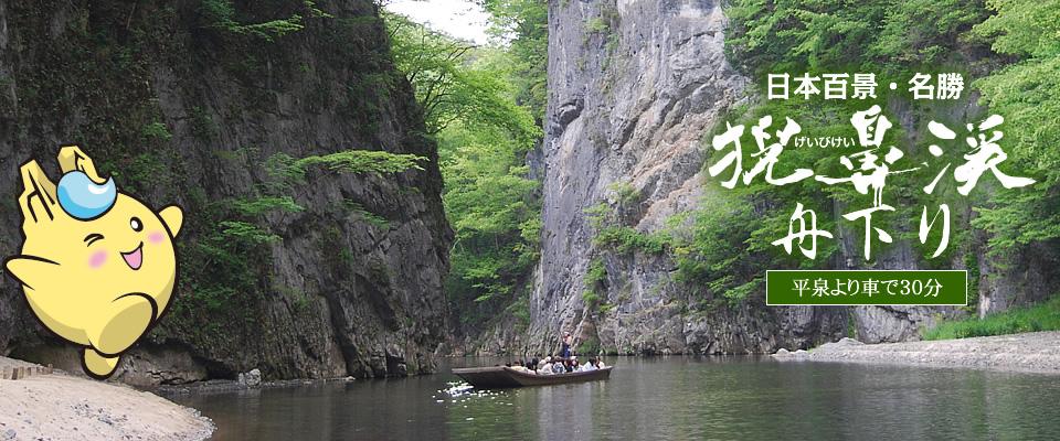 日本百景・名勝 猊鼻渓舟下り 平泉より車で40分