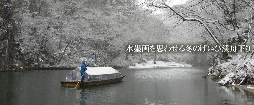 水墨画を思わせる冬のげいび渓舟下り