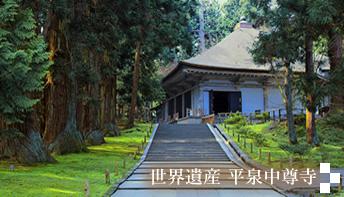 世界遺産 平泉中尊寺