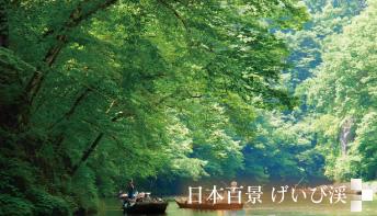 日本百景 げいび渓