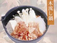 団体/木流し鍋定食1575円~