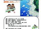 7月24日31日親子イベントのコピー