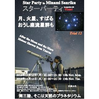 スターパーティーin南三陸 Trial12