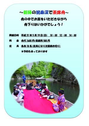 新緑の猊鼻渓で茶席舟のコピー
