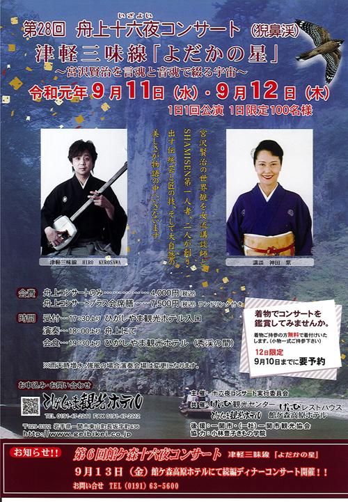 十六夜コンサート2019-1