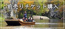日本百景・猊鼻渓舟下り乗船チケット